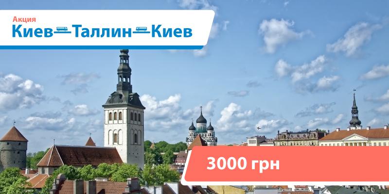 -для-блога-Киев---Таллин_OM_03.05.19_v1.2