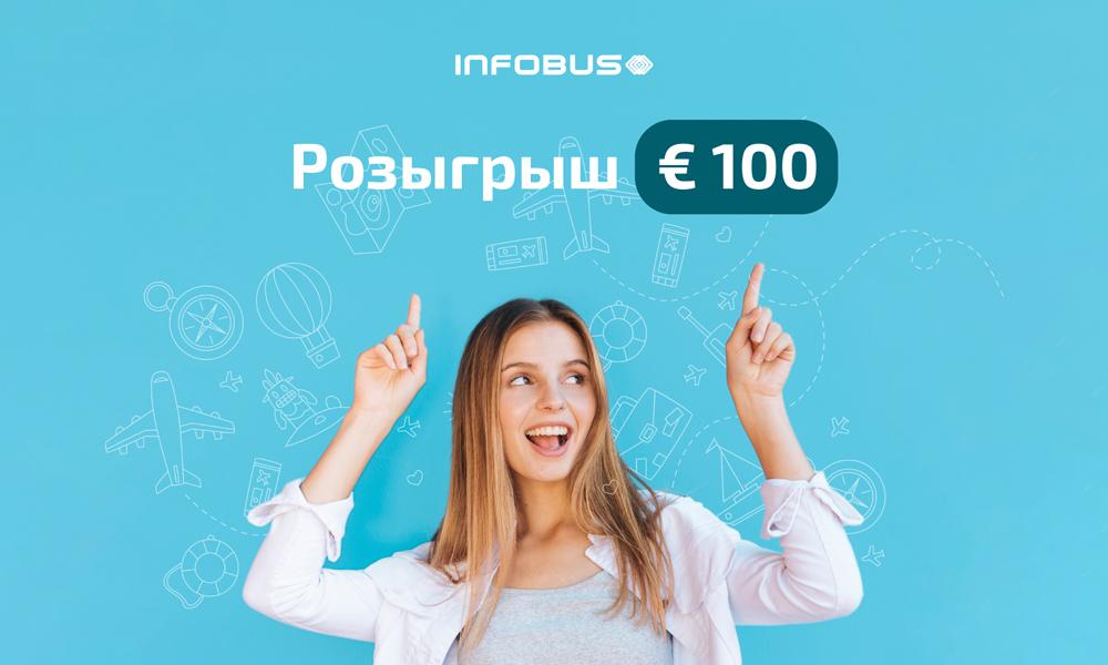 -для-розіграшу-50,-30,-20-євро_OM_16.09_v1_1000x600_1