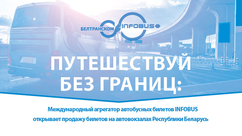 Post_reliz_infobus_beltranskom_head_RU_OT_13.02.2019_V1