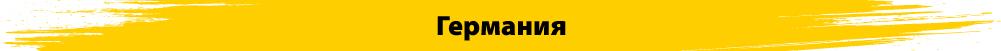 geramnynew